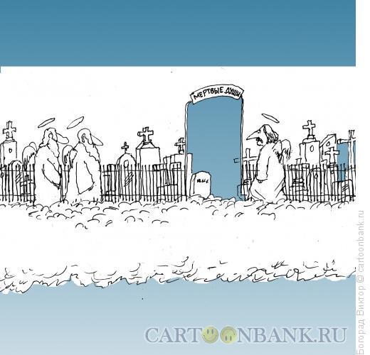 Карикатура: Посещение, Богорад Виктор