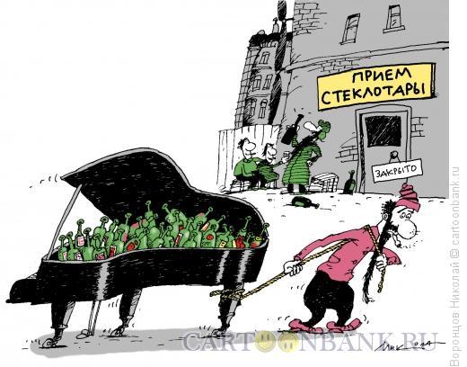 Карикатура: Прием стеклотары, Воронцов Николай