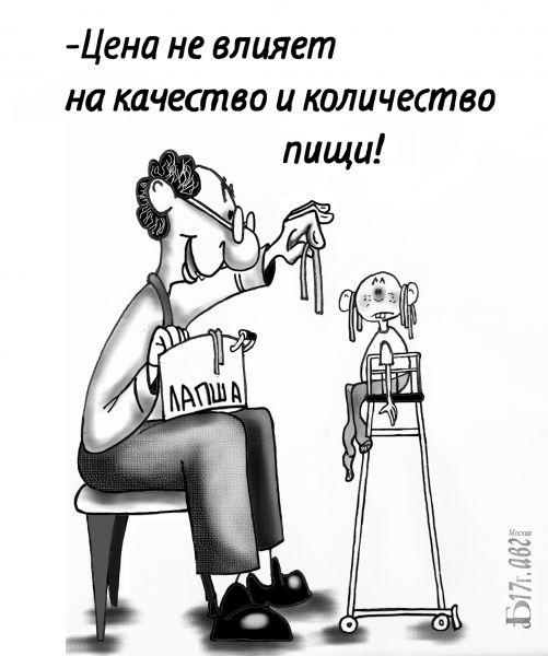 Карикатура: Про лапшу., БАД