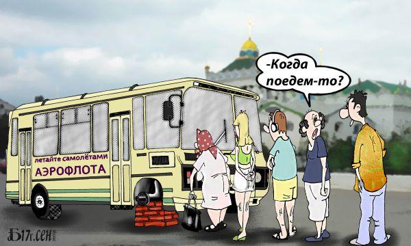 Карикатура: Про поездку, БАД