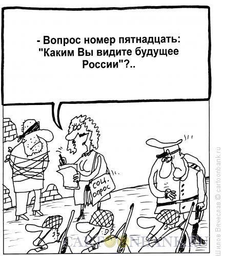 Карикатура: Соц. опрос, Шилов Вячеслав
