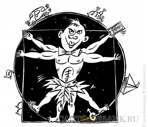 Карикатура: Человек в квадрате, Егоров Александр