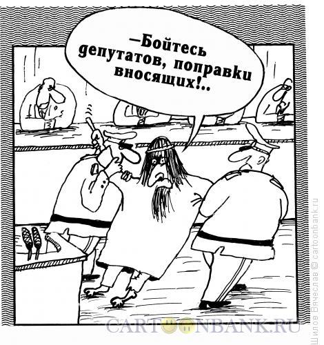 Карикатура: Пророчество, Шилов Вячеслав