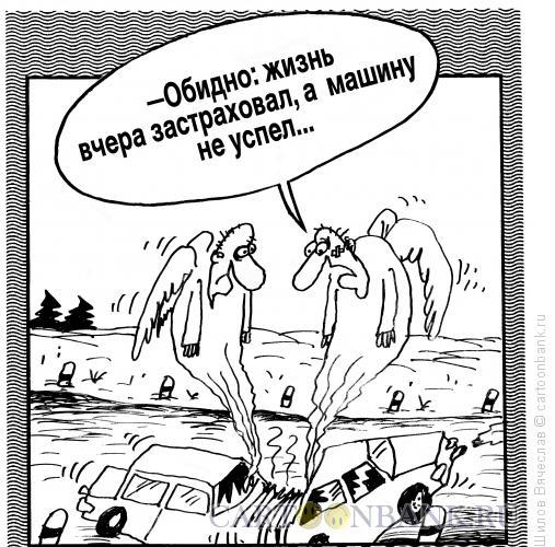 Карикатура: Авария, Шилов Вячеслав