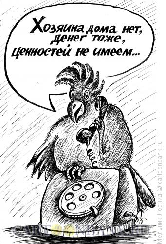 Карикатура: Автоответчик, Мельник Леонид