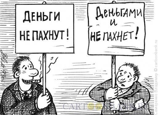 Карикатура: Социальное неравенство, Семеренко Владимир