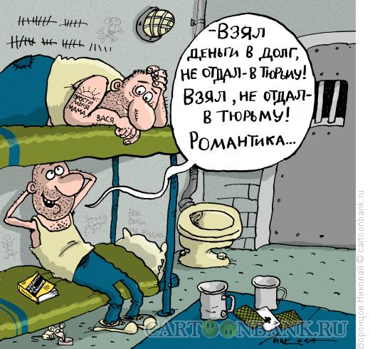 Карикатура: В долг, Воронцов Николай