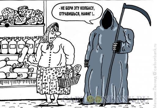Карикатура: Опасная покупка, Мельник Леонид