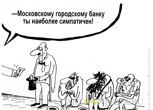 Карикатура: Самый симпатичный, Шилов Вячеслав