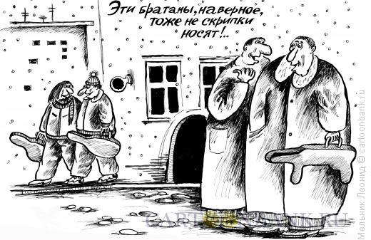 Карикатура: Кореша, Мельник Леонид