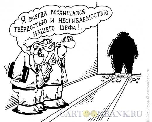 Карикатура: Несгибаемый, Кийко Игорь