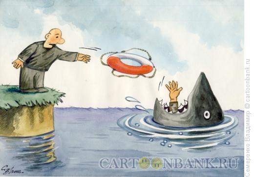 Карикатура: Помощь на воде, Семеренко Владимир