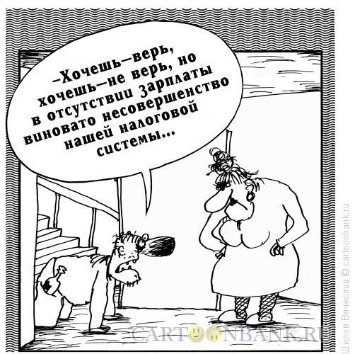 Карикатура: После зарплаты, Шилов Вячеслав