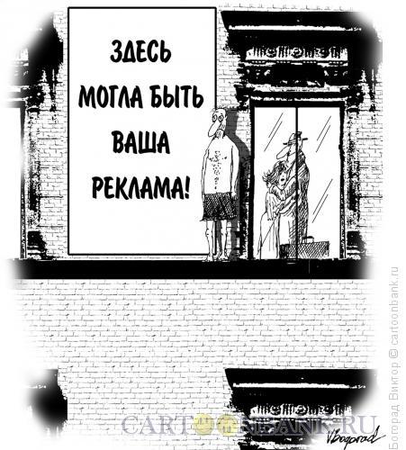 Карикатура: Рекламное место, Богорад Виктор