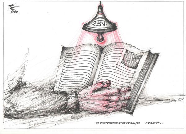 Карикатура: Энергосберегающая люстра будущего . Одна лампочка от фонарика ., Юрий Косарев