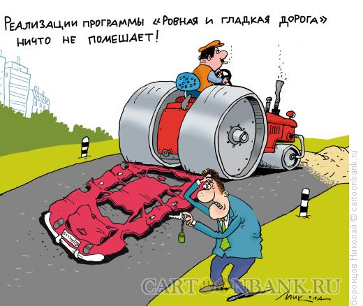 Карикатура: Закатал в асафльт, Воронцов Николай