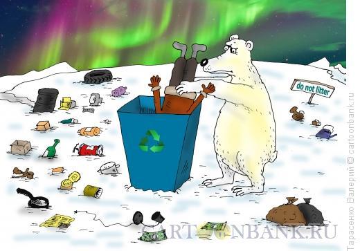 Карикатура: Арктический лёд, Тарасенко Валерий