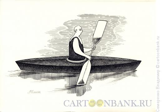Карикатура: Человек и время, Семеренко Владимир