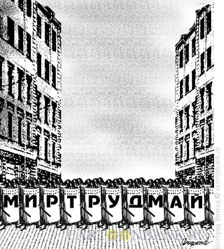 Карикатура: Первое мая, Богорад Виктор
