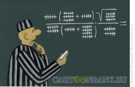 Карикатура: Решение уравнения, Семеренко Владимир