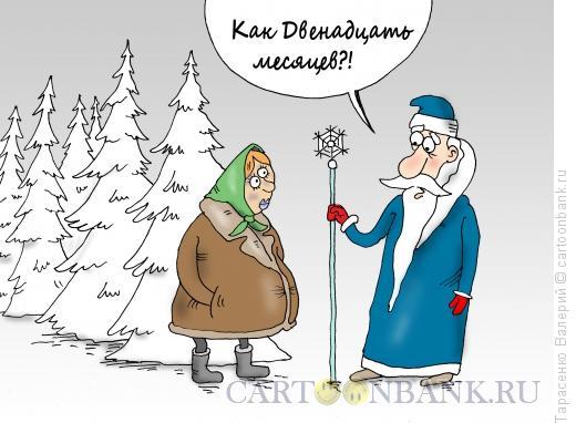 Карикатура: Поздний срок, Тарасенко Валерий