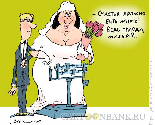 Карикатура: Счастья должно быть много, Воронцов Николай