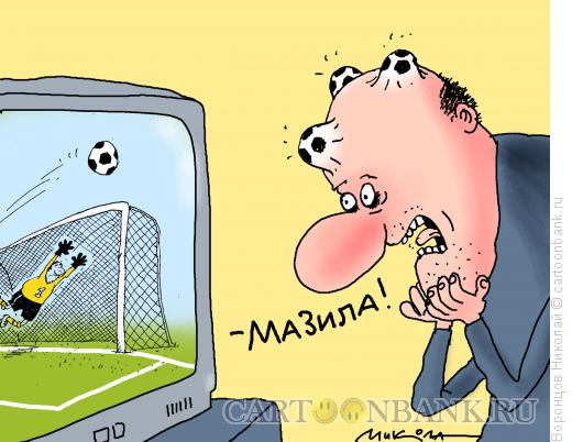 Карикатура: Мазила, Воронцов Николай