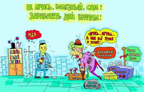 Карикатура: не дай сдохнуть от голода, leon2008