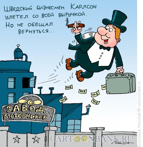 Карикатура: Карлсон, Воронцов Николай