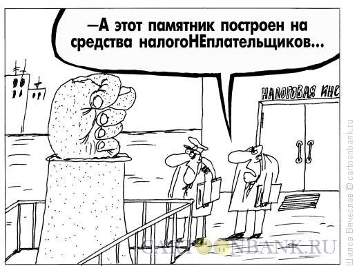 Карикатура: Памятник нелогонеплательщику, Шилов Вячеслав