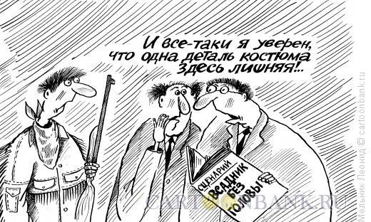 Карикатура: Странное присутствие головы, Мельник Леонид