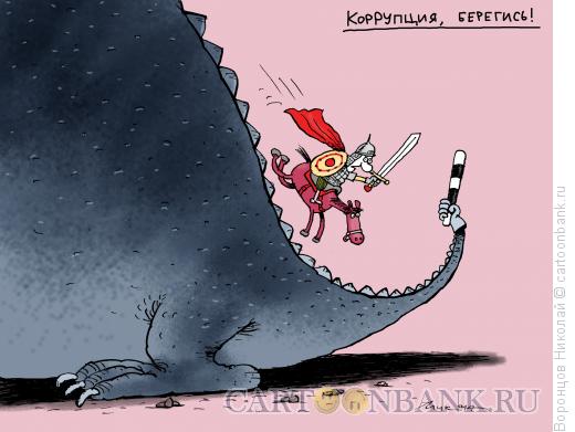 Карикатура: Борец с коррупцией, Воронцов Николай