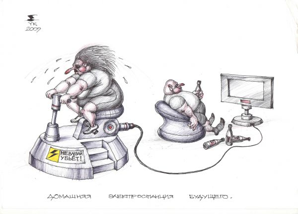 Карикатура: Домашняя электростанция будущего ., Юрий Косарев