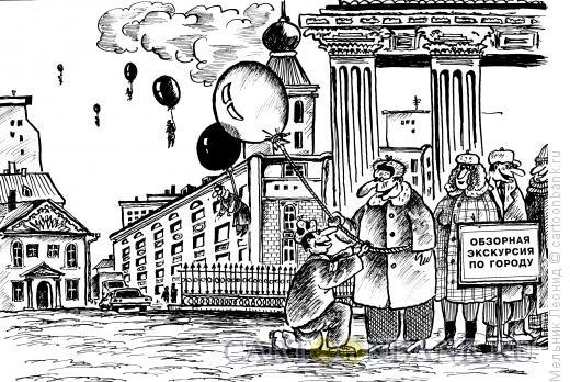 Карикатура: Прогулки над городом, Мельник Леонид