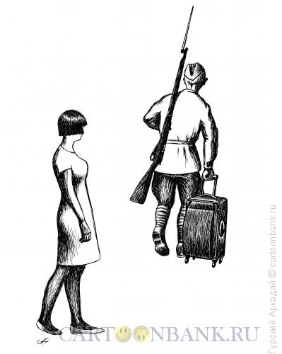 Карикатура: проводы бойца, Гурский Аркадий