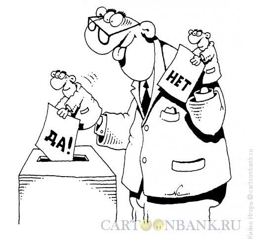 Карикатура: Да! Нет., Кийко Игорь