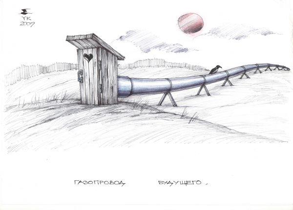 Карикатура: Газопровод будущего ., Юрий Косарев