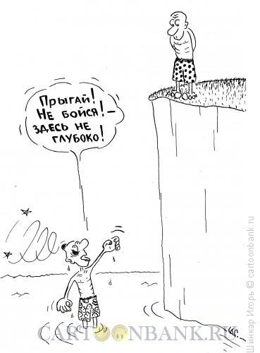Карикатура: Не бойся!, Шинкар Игорь
