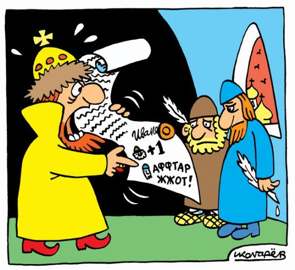 Карикатура: Аффтар жжот, Колгарёв �горь