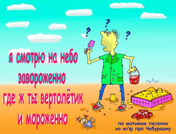 Карикатура: детство, детство, ты куда ушло... (Ласковый Май), leon2008