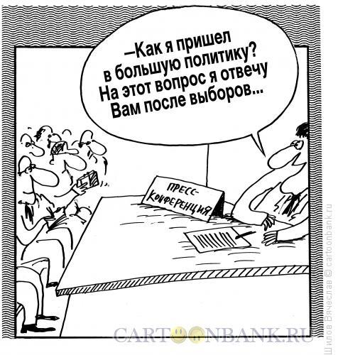 Карикатура: Предусмотрительный, Шилов Вячеслав