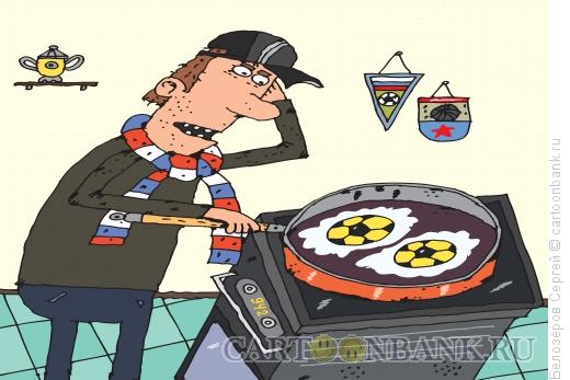 Карикатура: Яичница, Белозёров Сергей