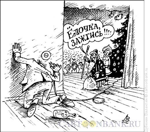 Карикатура: Ёлочка не зажигается, Дубинин Валентин