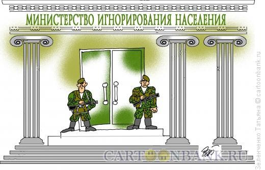 Карикатура: Министерство, Зеленченко Татьяна