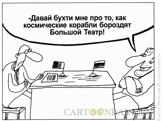 Карикатура: Недоверие, Шилов Вячеслав