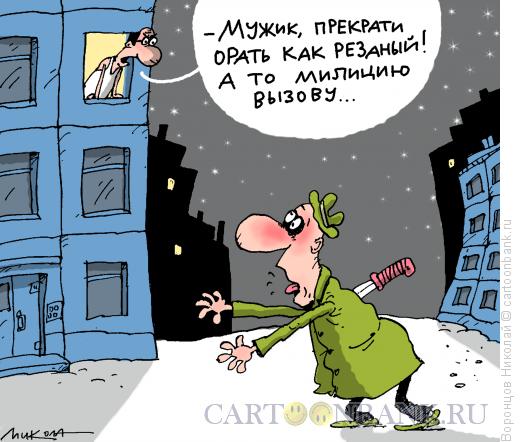 Карикатура: Орет как резанный, Воронцов Николай