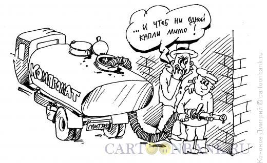 Карикатура: компроматище, Кононов Дмитрий