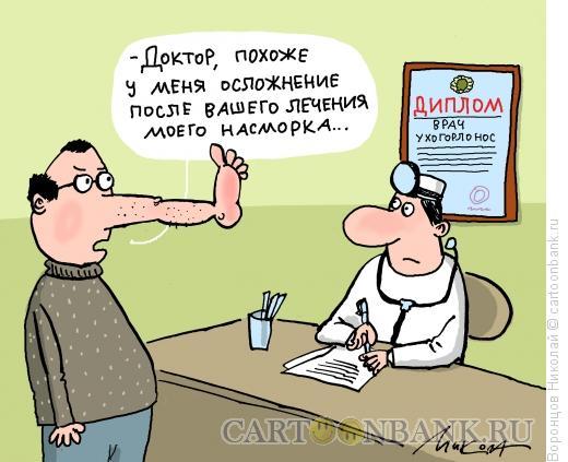Карикатура: Лечение, Воронцов Николай