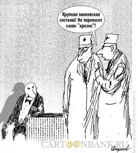 Карикатура: Хрупкая банковская система, Богорад Виктор
