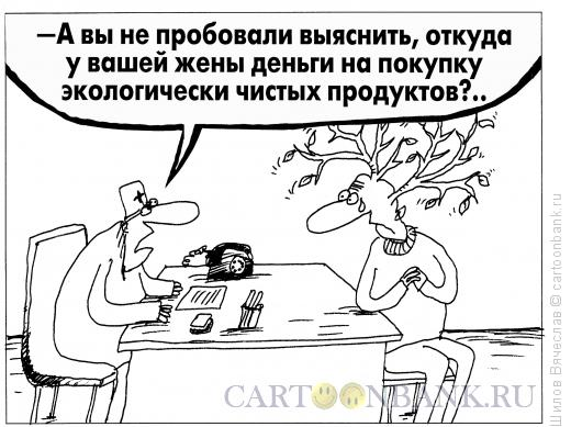 Карикатура: Экология и продукты, Шилов Вячеслав